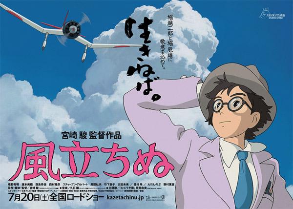 Le vent se lève, dernier long métrage de Hayao Miyazaki