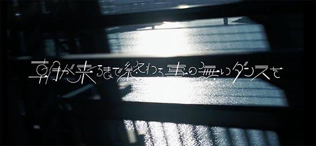 Motion-Design-Tao-Tajima